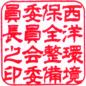 jushi-243.jpg