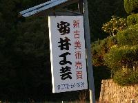 yasuikanban.jpg